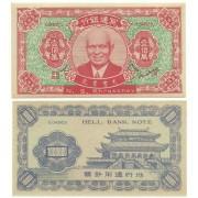 China - N S Khruschev, hell banknote
