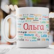 """Именная кружка """"Ольга"""""""
