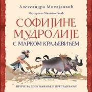 SOFIJINE MUDROLIJE S MARKOM KRALJEVIĆEM - Aleksandra Mihajlović ( 10024 )