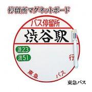 ≪東急バス≫ホワイトボードマグネット「だるま」バス停風