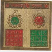 Sampurna Vyapar Vridhi Yantra Kawach