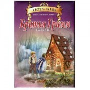 Детска книжка – Приказки Братя Грим /руски език, 202414