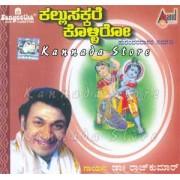 Kallusakkare Kolliro - Dr. Rajkumar