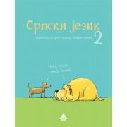Udžbenik Gramatika srpskog jezika 2. razred BIGZ
