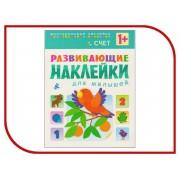 Обучающая книга Мозаика-Синтез Развивающие наклейки для малышей Счет МС10455