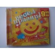 CD с детски песнички Весел празник
