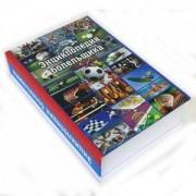 Забавная книга - Энциклопедия болельщика
