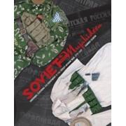Soviet and Mujahideen Uniforms, Clothing, and Equipment in the Soviet-Afghan War, 1979-1989, Hardcover/Zammis Schein