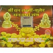 Earth ro syste Shri Dhan Laxmi Kuber Dhan Varsha Yantra Set Sarv Samridhi Sarv Dosh Nivaran Diwali Poojan wealth energy Religious Hindu Change To Your Luck