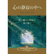 Enter the Quiet Heart (Japanese), Paperback