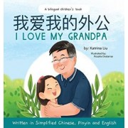 I love my grandpa (Bilingual Chinese with Pinyin and English - Simplified Chinese Version): A Dual Language Children's Book, Hardcover/Katrina Liu