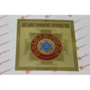 Astrology Goods Shri Navdurga Yantra - Gold Plated (energized)
