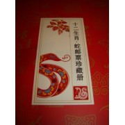 The Year Of The Snake 2013 China / Chinese Collectors Edition Book With Special Snake Caligraphy And First Day Issue Stamped Envelope / Many Forms Of Snake Stamps / Gui Si Year 2013 / Snake Holding A Pearl In Mouth / Stamp Designer: Wu Guanying