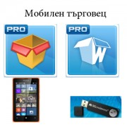 Microinvest пакет - Мобилен търговец – Windows Phone 8