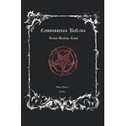 The Satanic Bible, Paperback/Anton Szandor Lavey