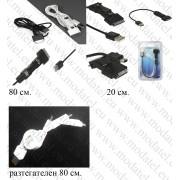 USB кабел с накрайници за Micro, Mini USB и iPhone
