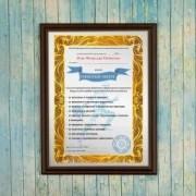 Подарочный диплом (плакетка) *Офисный оберег*