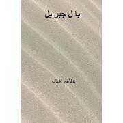 Bal-I-Jibril ( Urdu Edition ), Paperback/Muhammad Iqbal