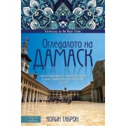 Огледалото на Дамаск - Колин Таброн