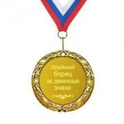 Медаль *Идейный борец за денежные знаки*