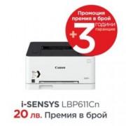 Лазерен принтер Canon i-SENSYS LBP611Cn, цветен, 600 x 600 dpi, 18 стр/мин, LAN1000, USB, A4