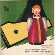V.A. - Ruske narodne pesme