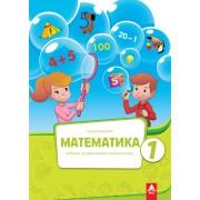 Udžbenik Matematika 1. razred BIGZ