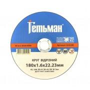Disc slefuit metal 41 14A 125x6.0x22,23 GETIMAN