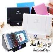 Best Core BC-317 Intelligent Mutual Induction Smartphone Speaker