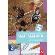 Udžbenik Matematika 5. razred BIGZ