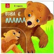 Детска книжка Това е мама! В гората, 207600