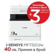 Мултифункционално лазерно устройство Canon i-SENSYS MF732Cdw, цветен, принтер/копир/скенер, 600 x 600 dpi, 27 стр/мин, LAN1000, USB, A4