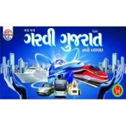 Ratna's Garvi Gujrat Vyapar Pop