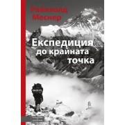Експедиция до крайната точка - Райнхолд Меснер | Varrio Sport...