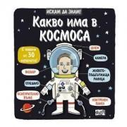Детска книжка, Искам да знам! Какво има в космоса, 205101