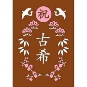 ≪文明堂東京≫02長寿お祝いカステラ特2号(古希)