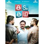 Kadamkadha - 2017 DD 5.1 DVD