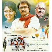 Drishya - 2014 MP3 CD + V. Ravichandran Hits