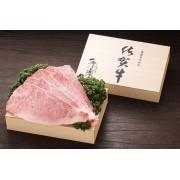佐賀牛 ロースステーキ 約200g×5枚 木箱入