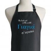 The Best Cook In The World Apron - Grandma (Greek)