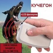 Комбинирано устройство PestClear 3 в 1 за защита от кучета (кучегон) / трениране на кучета / с LED фенерче
