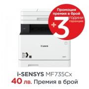 MFP, CANON i-SENSYS MF735Cx, Laser, Fax, ADF, Duplex, Lan, WiFi + подарък 3 години гар. и 40 лв. премия (1474C001AA)