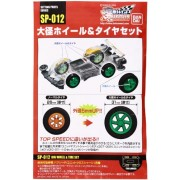 Large-diameter Wheel and Tire Set Seed Sp-012 Explosion (Bakushido Setting Part Series)