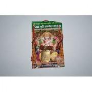 Astrology Goods Sidh Shri Ganesh Kavach / Yantra Pendant 8755