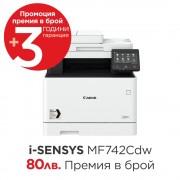 MFP, CANON i-SENSYS MF-742CDW, AIO, Color Laser, ADF, Duplex, Lan, WiFi (3101C013AA)