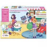Детска занимателна игра за добрите дела - Грижовните котки, 331127