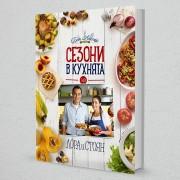 """Книга """"Сезони в кухнята на Лора и Стоян"""" (твърди корици)"""