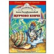 Детска книжка – Щурчово конче (Златно перо), 202608