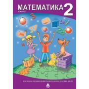 Udžbenik Matematika 2 razred Vežbice BIGZ