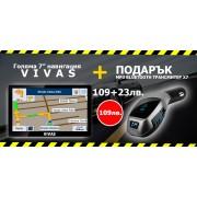 "GPS навигация 7"" за кола и камион Vivas AllRoad 7000 EU"